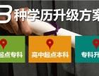 深圳成人高考大专本科招生报名