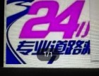 福田南园附近24小时上门修车补胎搭电送油拖车