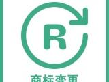 天津东丽区专业商标变更材料 高效