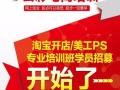 临漳电子商务淘宝开店美工课程训练班(云彩教育)