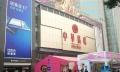 业主出国发展中华广场 现租给星巴克咖啡 月租2万