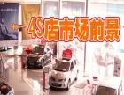 汽车4S店金铺招商招商加盟