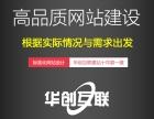深圳做个网站多少钱,仅需799元起!