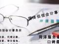 注册公司快人一步,当然是菏泽佰信会计事务所