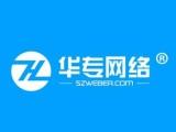 龙华网站建设公司,龙华网站设计公司,龙华网站制作,华专网络