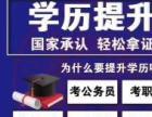 2019成人学历提升