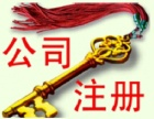 深圳注册公司找我