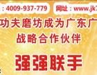功夫磨坊加盟 中餐 投资金额 1-5万元