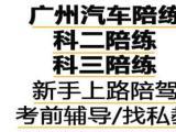 广州番禺化龙考场展贸考场科目二科目三考前模拟陪练