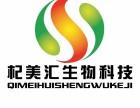上海杞美汇洪荒动力人参牡蛎保健食品招商加盟