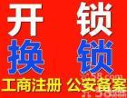 深圳市宝安区西乡开锁中信领航城换指纹锁防盗锁