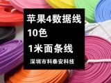 1米手机数据线 面条线10色 USB线 苹果四袋 phone