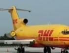 山海关DHL快递DHL免费取件电话
