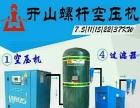 阿特拉斯,寿力空压机机油配件批发