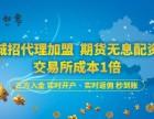 阳江股票配资招商怎么加盟?