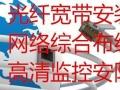 青浦办公楼宽带安装 青浦公司宽带
