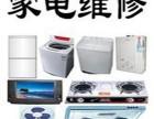 淮安(新飞)洗衣机售后维修电话谁能够告诉我!