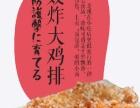 魔丸家日式小吃加盟 特色小吃 投资金额 1-5万元