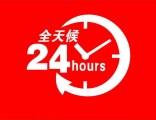 北京好太太燃气灶(维修点~24小时服务维修联系电 话多少?