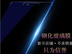 红米note钢化膜 红米note2钢化玻璃膜 手机贴膜 超薄防爆保护膜