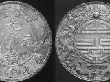 同安古钱币鉴定中心