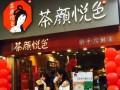 中国房价持续上涨?武威茶颜悦色加盟带你致富