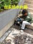 """番禺市桥专业外墙""""天面""""卫生间防水补漏工程""""价优同行"""