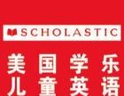 儿童学英语选哪家?选择美国学乐英语扬州京华城中心