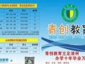 青创教育漳浦分校2016年秋季网络教育学历提升报名现已开启