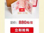 建军伟业中国人民解放军成立90周年纪念券