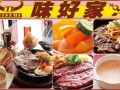 天津味好家牛排加盟 味好家牛排馆 披萨汉堡咖啡西餐厅加盟