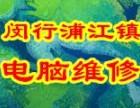 上海闵行浦江镇电脑上门diy装机硬盘U盘数据恢复维修网络布线