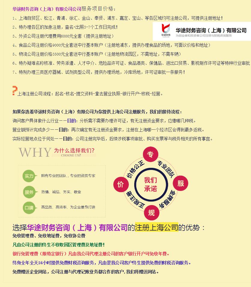 会计做账服务更好,更专业就找华途财务咨询(上海)有限公司
