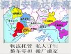深圳到重庆专线 天天发车