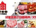 汉釜宫韩式自助烤肉加盟费用/项目优势