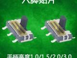 源头厂耐高温小6脚贴膜贴片拨动开关 2档 立式滑动开关