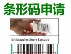 蚌埠市商品条形码申请流程,产品条形码申请费用