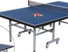 全新乒乓球桌
