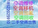 天津市祥和空调维修移机回收服务中心