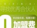【启振环保除甲醛】加盟官网/加盟费用/项目详情