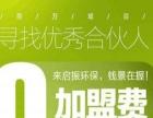 【启振环保除甲醛】加盟/加盟费用/项目详情