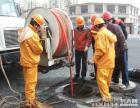 宣城广德市政管网清淤管道清理潜水打捞公司