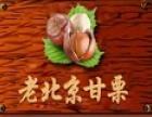 老北京甘栗 诚邀加盟
