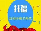 上海托福英语培训哪家好 取得高分就是为您节省学费