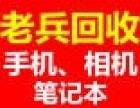 嘉兴南湖8P手机回收 秀洲苹果8手机回收 苹果X手机回收