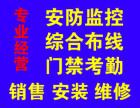杭州萧山安防监控设计施工维修电话:18106551833