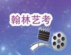 翰林艺考班培训 表演/播音主持/编导 少儿兴趣班