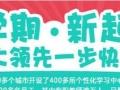 镇江京口区/润州区初中高中暑期全科辅导班一对一收费