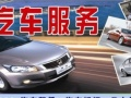 顺丰汽车服务 租车、婚庆车队、酒后代价、商务用车