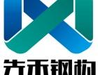徐州先禾钢结构网架加工基地 价格低 保质量